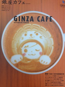 GINZA CAFE